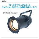 e-lite(イーライト)LEDパーライト『64J1K-Daylight』【代引き手数料無料!】