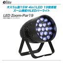 【旧ロット処分特価】E-lite LEDパーライト『LED Zoom-Par19』【代引き手数料無料・全国配送無料!】