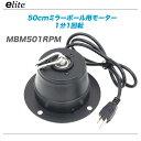 e-lite(イーライト)ミラーボールモーター『MBM501RPM』【代引き手数料無料!】
