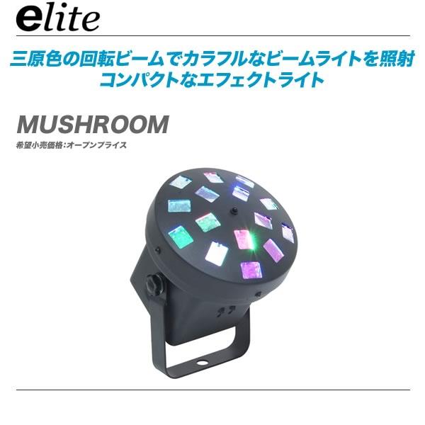 E-lite LEDパーライト『MUSHROOM』【代引き手数料無料・全国配送無料!】