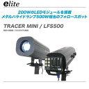 e-lite(イーライト)LED フォロースポット『LFS500 / TRACER MINI』【代引き手数料無料!】