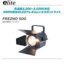 E-lite (イーライト)『FREZNO 500』【代引き手数料無料・全国配送無料!】