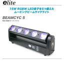 E-lite (イーライト)『BEAMCYC 5』【代引き手数料無料・全国配送無料!】