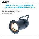 e-lite(イーライト)LEDパーライト『64J1K-Tungsten』【代引き手数料無料!】