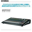 YAMAHA ハイブリッド ミキサー MGP24X 【沖縄含む全国配送料無料!】