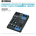 YAMAHA(ヤマハ)6chミキサー『MG06』【送料無料】【代引き手数料無料!】