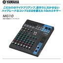 YAMAHA(ヤマハ)10chミキサー『MG10』【送料無料】【代引き手数料無料!】