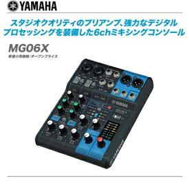 YAMAHA(ヤマハ)6chミキサー『MG06X』【送料無料】【代引き手数料無料!】