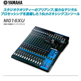 YAMAHA(ヤマハ)16chミキサー『MG16XU』【代引き手数料無料!】
