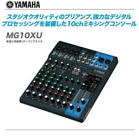 YAMAHA(ヤマハ)10chミキサー『MG10XU』【送料無料】【代引き手数料無料!】