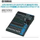 YAMAHA(ヤマハ)12chミキサー『MG12XU』【代引き手数料無料!】