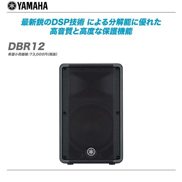 YAMAHA(ヤマハ)パワードスピーカー『DBR12』