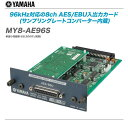 YAMAHA (ヤマハ) AES/EBU入出力カード『MY8-AE96S』【沖縄含む全国配送料無料!】