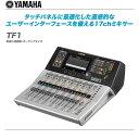 YAMAHA (ヤマハ) デジタルミキサー『TF3』【沖縄含む全国配送料無料!】