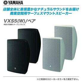 YAMAHA(ヤマハ)商業空間用スピーカー『VXS5/ VXS5W』