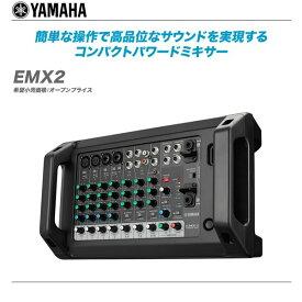 YAMAHA コンパクトパワードミキサー『EMX2』【沖縄・北海道含む全国送料無料!】