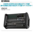 YAMAHA コンパクトパワードミキサー『EMX5』【沖縄・北海道含む全国送料無料!】