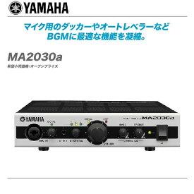 YAMAHA(ヤマハ)パワーアンプ『MA2030a』【代引き手数料無料♪】