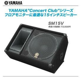 YAMAHA(ヤマハ)フロアモニター『SM15V』