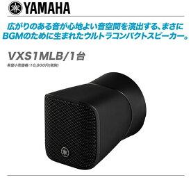 YAMAHA(ヤマハ)スピーカーシステム『VXS1MLB』【代引き手数料無料♪】