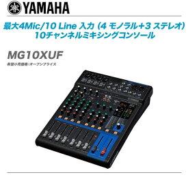 YAMAHA(ヤマハ)10chミキサー『MG10XUF』 【送料無料】【代引き手数料無料!】