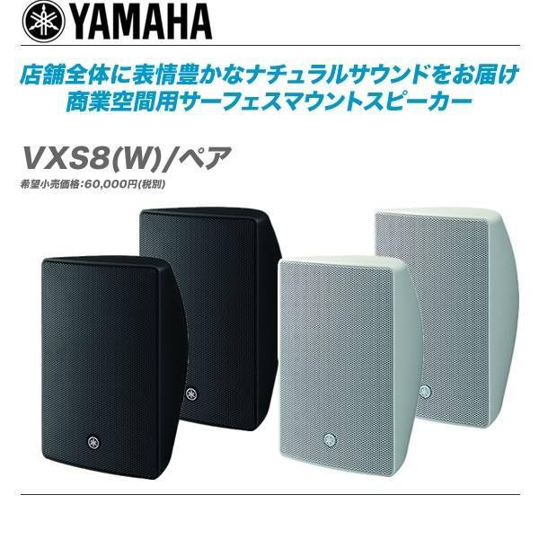 YAMAHA(ヤマハ)商業空間用スピーカー『VXS8/ VXS8W』ペア