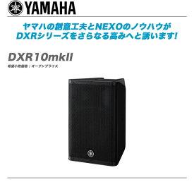 YAMAHA パワードスピーカー『DXR10mkII』 【沖縄含む全国送料無料】