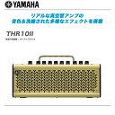 YAMAHA(ヤマハ)ギターアンプ『THR10II』【全国配送料無料】【代引き手数料無料♪】