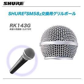 SHURE SM58用グリルボール RK143G 【代引き手数料無料♪】