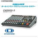 DYNACORD(ダイナコード)SRミキサー『CMS600-3』【全国配送料無料・代引き手数料無料!】