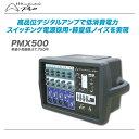 WHARFEDALE PRO パワードミキサー PMX500 【あす楽対応】