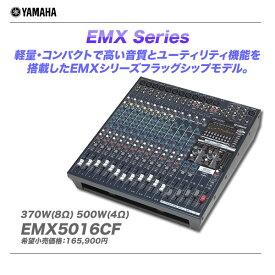 YAMAHA パワードミキサー EMX5016CF 【沖縄・北海道含む全国送料無料!】