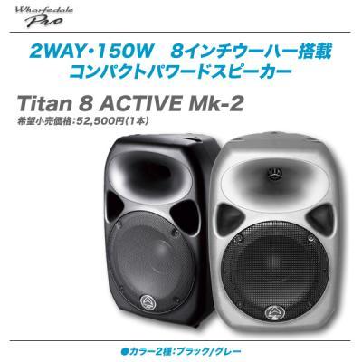"Wharfedale PRO 8"" 2WAY パワードスピーカー Titan8 ACTIVE Mk2/1本 【代引き手数料無料!】"