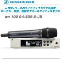 SENNHEISER ワイヤレスマイク・システム『ew 100 G4-835-S-JB』【代引き手数料無料♪】
