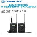 SENNHEISER ポータブルラベリアマイクセット『EW 112P G4-JB / EW 122P G4-JB』【代引き手数料無料♪】