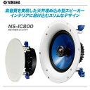 YAMAHA(ヤマハ)シーリングスピーカー『NS-IC800』/1ペア【代引き手数料無料♪】