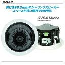 TANNOY(タンノイ)シーリングスピーカー『CVS4 Micro』/ペア【代引き手数料!】