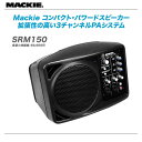 MACKIE 3チャンネル PAシステム SRM150 【代引き手数料 無料!】
