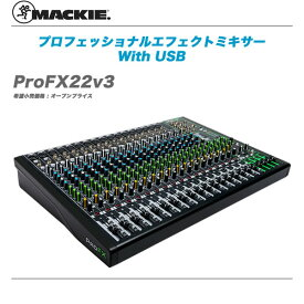 MACKIE(マッキー)アナログミキサー『ProFX22v3』【全国配送無料・代引き手数料無料!】