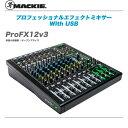 MACKIE(マッキー)アナログミキサー『ProFX12v3』【全国配送無料・代引き手数料無料!】