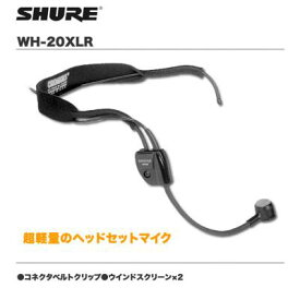 SHURE ダイナミックマイク WH20XLR【代引き手数料無料♪】