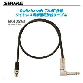 SHURE(シュアー)楽器用接続ケーブル『WA304』【代引き手数料無料♪】