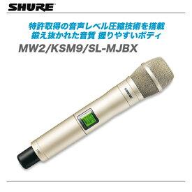 SHURE(シュアー)『MW2/KSM9/SL-MJBX』選び抜かれた6種類のマイクヘッドをラインアップUHF-WMシリーズ ワイヤレスマイク【全国配送料・代引き手数料無料♪】