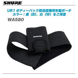 SHURE(シュアー) 『WA580』特定ラジオマイクの新周波数帯域に対応【代引き手数料無料♪】