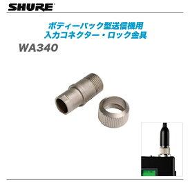 SHURE(シュアー) 『WA340』特定ラジオマイクの新周波数帯域に対応【代引き手数料無料♪】