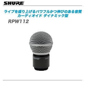 SHURE(シュアー) 『RPW112』ワイヤレス新周波数帯域 BSM58マイクヘッド 【代引き手数料無料♪】