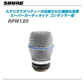SHURE(シュアー) 『RPW120』ワイヤレス新周波数帯域 BETA 87Aマイクヘッド 【代引き手数料無料♪】