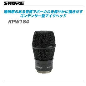 SHURE(シュアー) 『RPW184』ワイヤレス新周波数帯域 KSM9マイクヘッド 【代引き手数料無料♪】