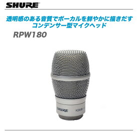 SHURE(シュアー) 『RPW180』ワイヤレス新周波数帯域 KSM9マイクヘッド 【代引き手数料無料♪】