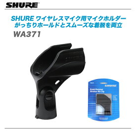 SHURE(シュアー) 『WA371』ワイヤレスマイクホルダー【代引き手数料無料♪】